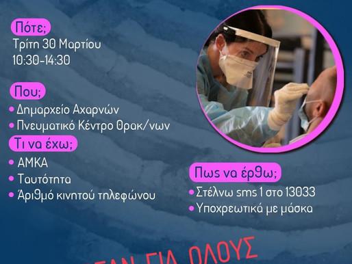 RAPID TEST την Τρίτη σε Δημαρχείο Αχαρνών και Πνευματικό Κέντρο Θρακομακεδόνων για τους πολίτες