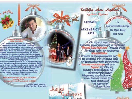 Ένα πραγματικό χριστουγεννιάτικο υπερθέαμα ετοιμάζει για μικρούς & μεγάλους ο Δήμος Φυλής