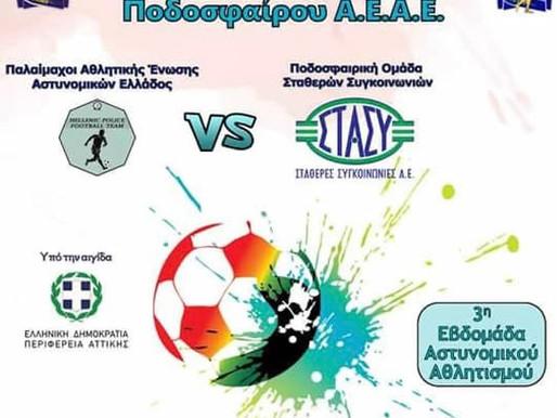 Ποδοσφαιρικός αγώνας Παλαίμαχων Αστυνομικών - ΣΤΑΣΥ υπό την αιγίδα της Περιφέρειας Αττικής