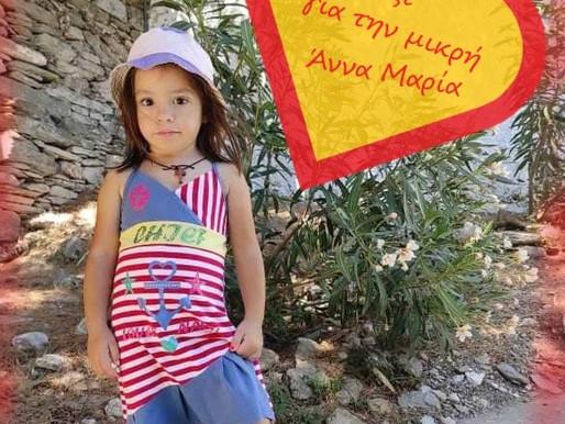 ΔΙΑΔΩΣΤΕ ΤΟ: Ας βοηθήσουμε όλοι την μικρή Άννα Μαρία Παούρη μας έχει ανάγκη!