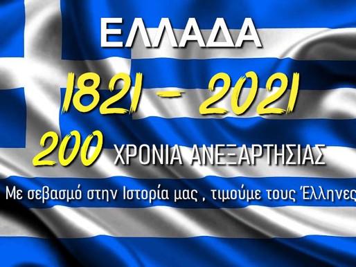 200 χρόνια ελευθερίας - Χρόνια Πολλά Έλληνες!