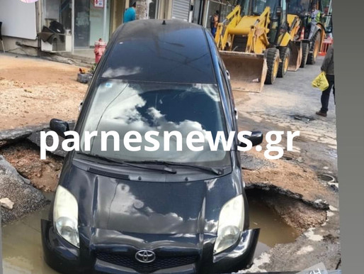 Απίστευτο: Ο δρόμος…ρούφηξε αμάξι στις Αχαρνές!