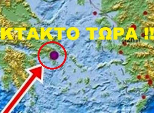 Ισχυρός σεισμός αισθητός σε όλη στην Αττική