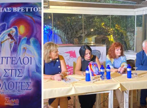 Συγκίνησε η παρουσίαση του νέου βιβλίου του Νώντα Βρεττου αφιερωμένο στους «Αγγέλους» στο Μάτι