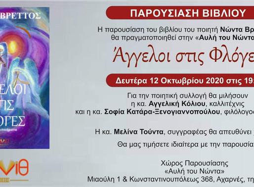 Ο Νώντας Βρεττός παρουσιάζει το νέο του βιβλίο απ' τις εκδόσεις ΖΕΝΙΘ