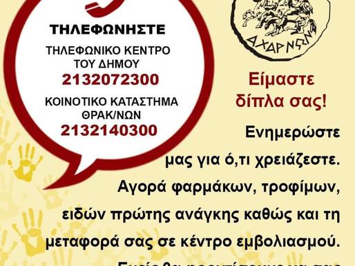 Σε 24ωρη λειτουργία τηλεφωνικές γραμμές βοήθειας από το Δήμο Αχαρνών