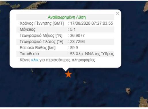 Ισχυρός σεισμός 5,1 στην Ύδρα ταρακούνησε και την Αθήνα