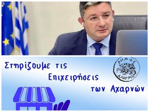 Δέσμη 9 μέτρων για ελάφρυνση των επιχειρήσεων των Αχαρνών προτείνει ο Σπύρος Βρεττός