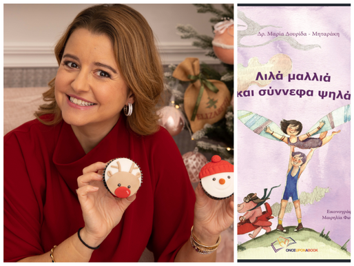 Δρ. Μαρία Δουρίδα Μηταράκη: Αποκλειστική συνέντευξη της αγαπημένης συγγραφέως των παιδιών