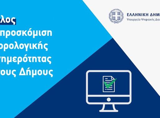 Τέλος η προσκόμιση φορολογικής ενημερότητας στους Δήμους