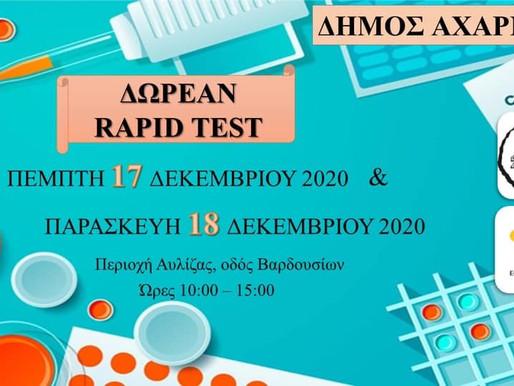Δωρεάν διενέργεια rapid test για τους δημότες των Αχαρνών στην περιοχή της Αυλίζας