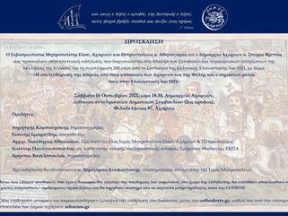 Εκδήλωση για τα 200 χρόνια από την Ελληνική Επανάσταση με εξαιρετικούς ομιλητές