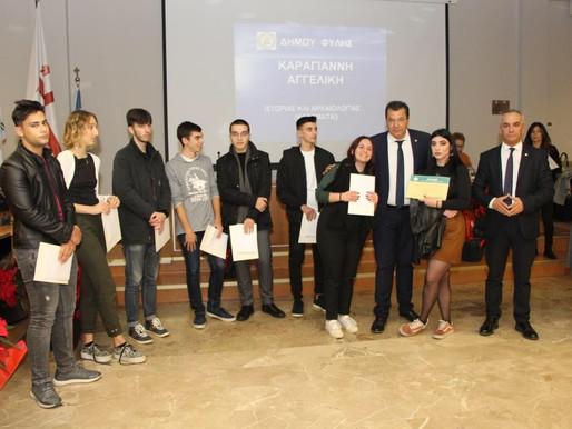 Τίμησε για πέμπτη συνεχή χρονιά τους πρωτοετείς φοιτητές ο Δήμος Φυλής