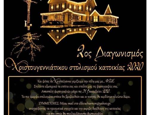 Ο Δήμος Αχαρνών βραβεύει τα ωραιότερα στολισμένα σπίτια
