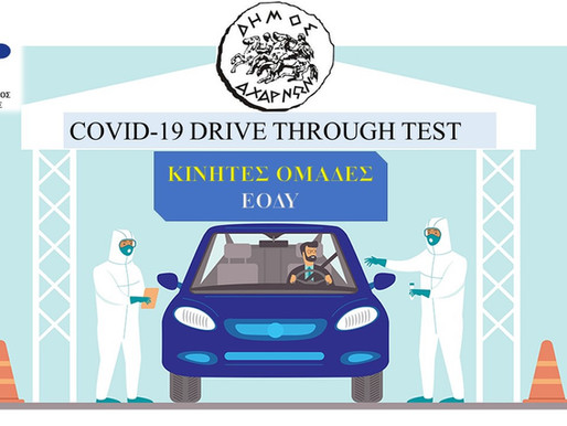Drive through δωρεάν εξέταση για τον κορωνοϊό την Τρίτη 12 Ιανουαρίου