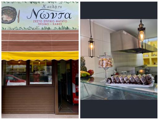 Η Αυλή του Νώντα επέστρεψε με πλούσια πρωινά, μαγειρευτά φαγητά και ψητά στη πόρτα σας!