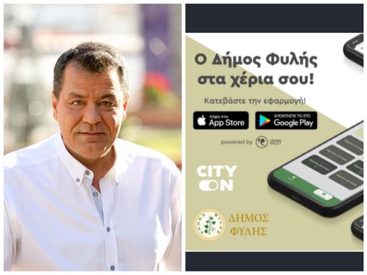 Ο Δήμος Φυλής στα «χέρια» του δημότη με το City On Fyli