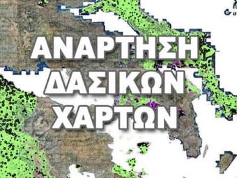 Ανάρτηση Δασικού Χάρτη Δημοτικής Ενότητας Άνω Λιοσίων – Πρόσκληση για υποβολή αντιρρήσεων