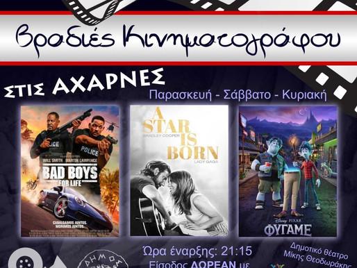 Ξεκινούν οι θερινές κινηματογραφικές βραδιές στον Δήμο Αχαρνών απ'τη ΔΗΚΕΑ