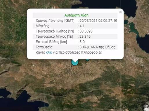 Νέος σεισμός στην Θήβα ταρακούνησε την Αττική