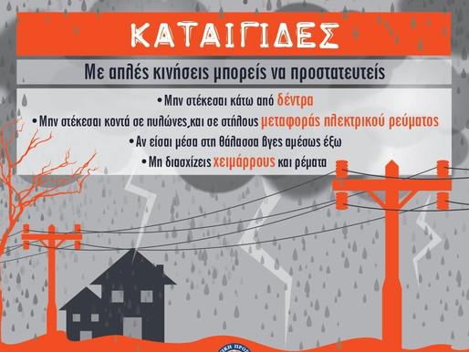 Έκτακτο Δελτίο Επιδείνωσης Καιρού με κύρια χαρακτηριστικά τις ισχυρές βροχές και καταιγίδες