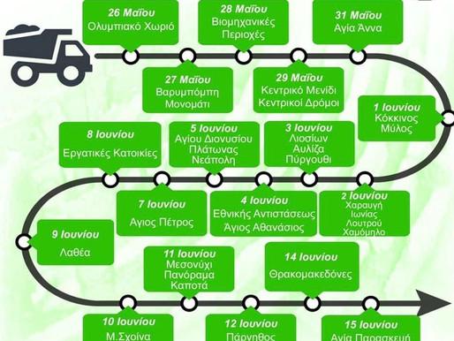 Νέο πρόγραμμα αποκομιδής ογκωδών αντικειμένων από τον Δήμο Αχαρνών