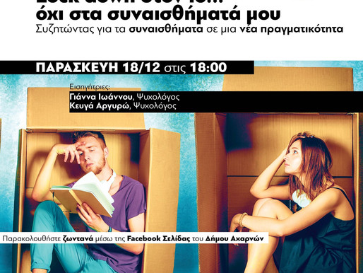 «Lock down στον ιό… όχι στα συναισθήματά μου»: Τηλε-ημερίδα από τη Διέξοδο του Δήμου Αχαρνών