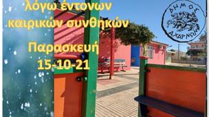 Κλειστά τα σχολεία του Δήμου Αχαρνών την Παρασκευή λόγω επικίνδυνων καιρικών φαινομένων