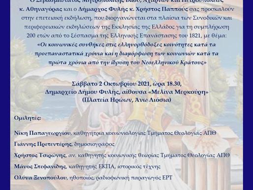 200 χρόνια από την Ελληνική Επανάσταση γιορτάζουν Μητρόπολη Ιλίου, Αχαρνών και Δήμος Φυλής