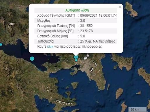 Σεισμός στη Θήβα – Αισθητός στην Αθήνα