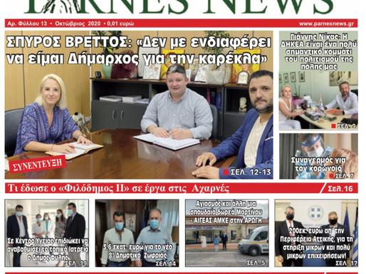 Το τεύχος Οκτωβρίου της Έντυπης PARNES NEWS κυκλοφόρησε