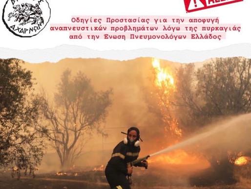 Δωμάτια για όσους έχουν απομακρυνθεί από τα σπίτια τους λόγω φωτιάς-Οδηγίες από Πνευμονολόγους