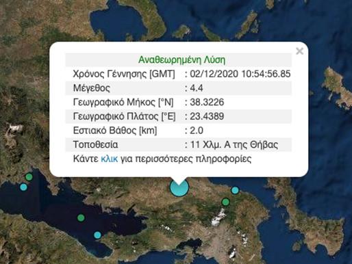 Σεισμός 4,4 ρίχτερ στην Θήβα – Αισθητός και στην Αττική