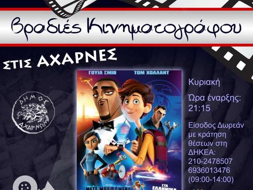 Το θερινό σινεμά στις Αχαρνές μαγεύει τα παιδιά!!!