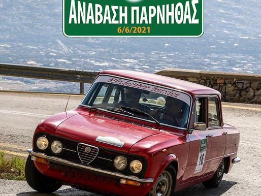 Η 5η Ανάβαση Ιστορικών Αυτοκινήτων στην Πάρνηθα είναι γεγονός!