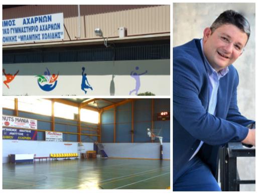 900.000 ευρώ εξασφάλισε ο Δήμος Αχαρνών για την αναβάθμιση των αθλητικών εγκαταστάσεων