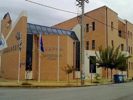 Κλειστό το Δημαρχείο Αχαρνών την Τετάρτη 21 Οκτωβρίου λόγω κρουσμάτων