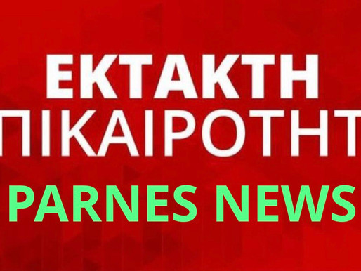 Κορωνοϊός- Σοκ από τα κρούσματα στην Δυτική Αττική & τις Αχαρνές:392 ενεργά-764 άτομα σε καραντίνα
