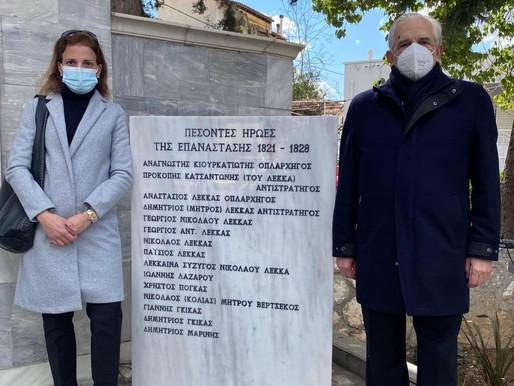 Ο Δήμος Αχαρνών και η Ι.Λ.Ε.Α. τίμησε τους  πεσόντες Ήρωες του 1821 με μια νέα αναθηματική πλάκα
