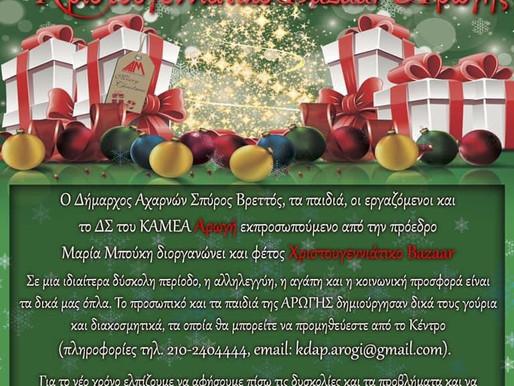 Το Χριστουγεννιάτικο Bazaar της ΑΡΩΓΗΣ ξεκίνησε-Στηρίζουμε όλοι τα παιδιά μας