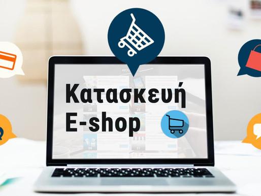 Αίτηση για δωρεάν e-shop για τους επαγγελματίες του Δήμου Αχαρνών