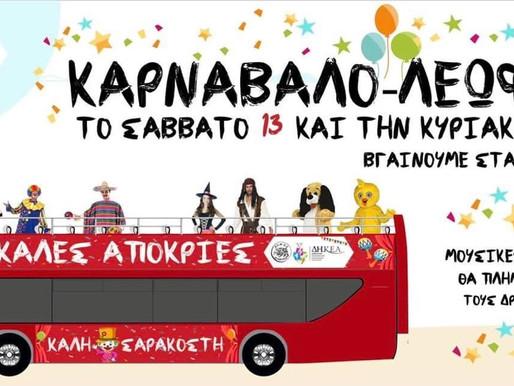 Οι Αχαρνές γιορτάζουν τις Απόκριες με Καρναβαλο-λεωφορείο το Σάββατο 13 και την Κυριακή 14 Μαρτίου!