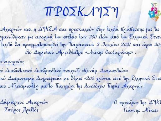 Η ΔΗΚΕΑ βραβεύει όσους συμμετείχαν στις εκδηλώσεις για την επέτειο 200 ετών απ'την Ελληνική Επανάστα