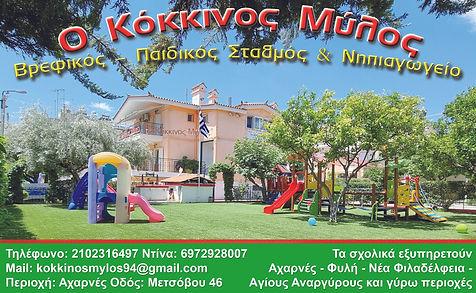 KMYLOS_EF.jpg