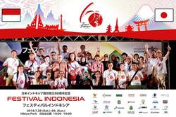 Indonesia Festival 2018