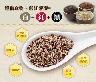 越食越健康的小細節|彩虹藜麥