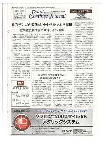 6月12日付1面-2.jpg