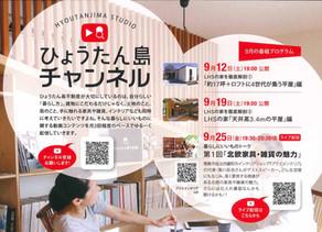 ひょうたん島チャンネル 9/12(Sat) LHSの家を徹底解剖 その①