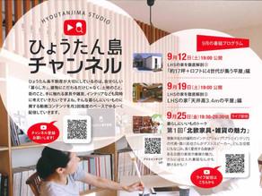 ひょうたん島チャンネル|9/12(Sat) LHSの家を徹底解剖 その①
