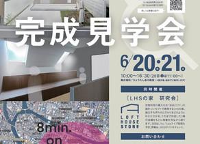 「徳島駅から徒歩8分!」完成見学会のお知らせ